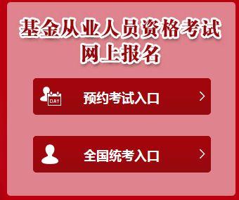 基金从业准考证打印入口:中国基金业协会官网