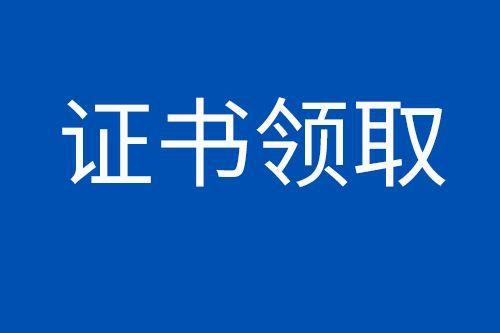 四川省人社厅发布二建证书领取通知!邮寄或现场领取都可以