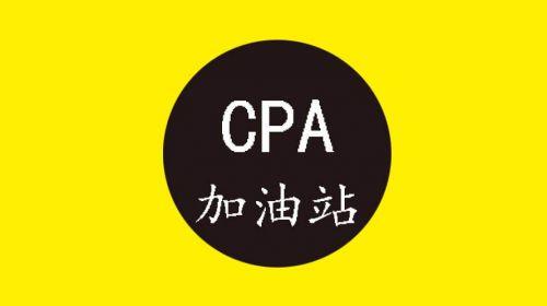 2019年注册会计师考试报考指南之证书管理