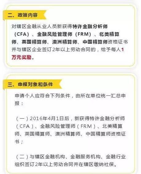 cfa深圳政策内容
