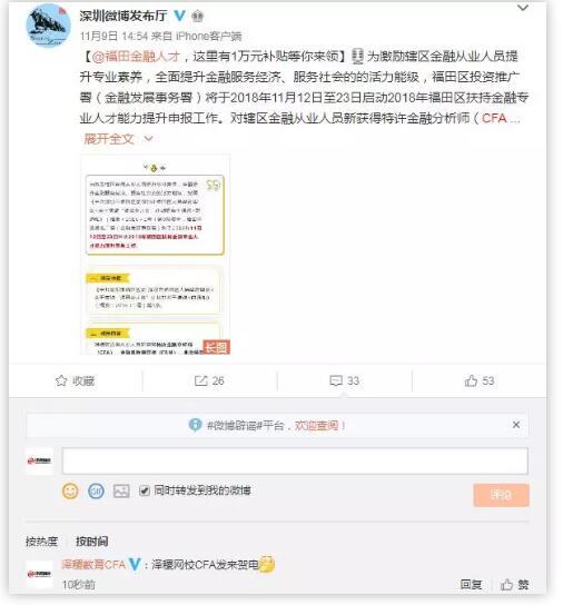 cfa深圳政策
