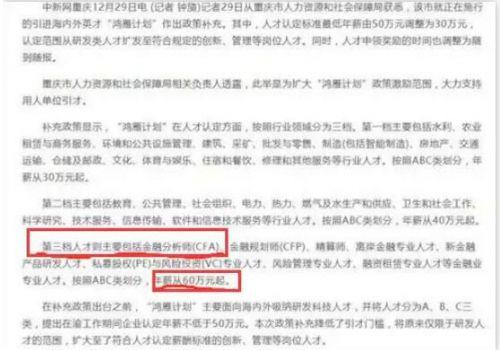 温州:100万人才奖励
