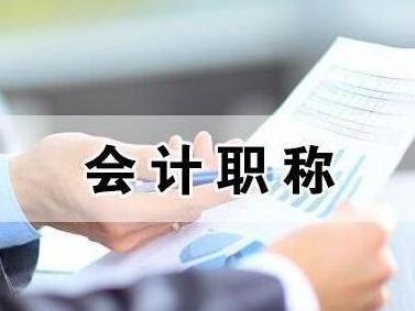 2018年中级会计师考试《经济法》真题及答案(5)