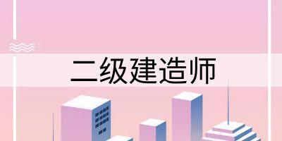 2019二级建造师建筑工程实务高频易错题25道(1)