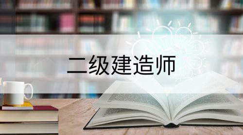 2019二级建造师建筑工程实务高频易错题25道(2)