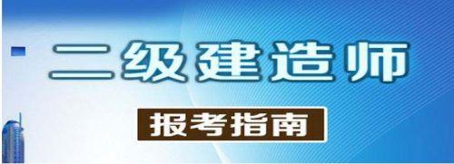 2019二级建造师建筑工程实务高频易错题25道(4)