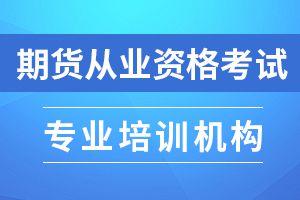 期货投资分析历年真题详解(1)
