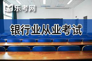 2018银行从业资格考试《个人理财》真题演练(2)