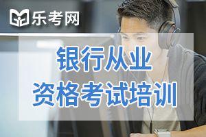 2018银行从业资格考试《个人理财》真题演练(3)