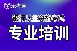 2018银行从业资格考试《个人理财》真题演练(4)