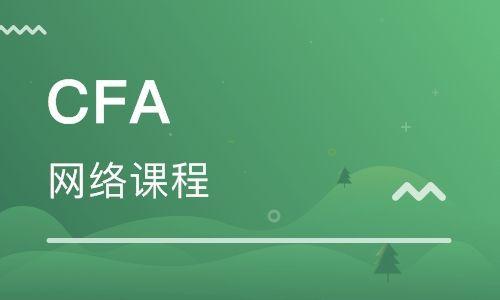 CFA一级模考题(4)