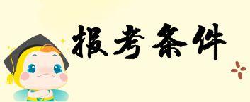 2019年湖南二级建造师考试报名条件你知道吗