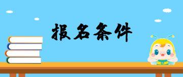2019年云南二级建造师考试报名条件你知道吗