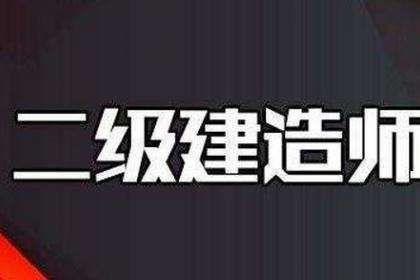 2019年贵州遵义第29批二级建造师注册公示