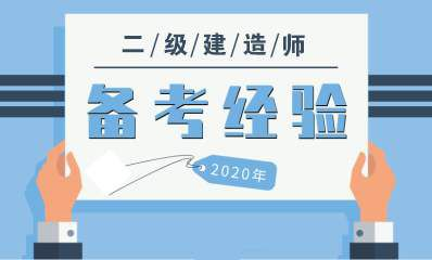 贵州2020年二级建造师报考条件参考