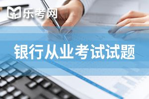 2013年6月银行从业资格考试真题风险管理1(多选题)