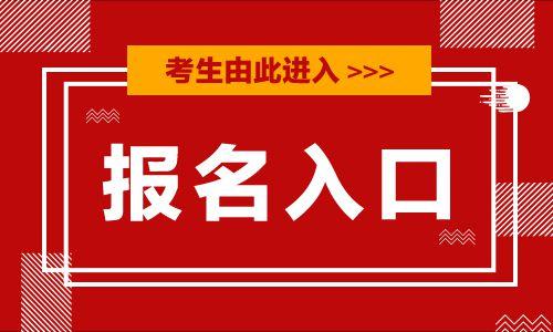 2019年中级经济师考试报名入口:中国人事考试网