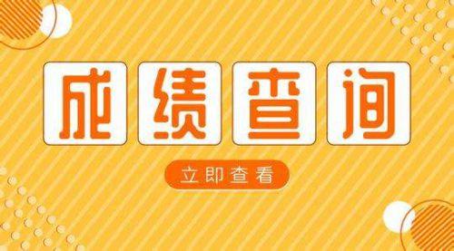 湖南2019年二级建造师成绩查询时间9月12日开始
