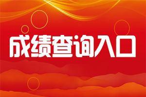 北京2019年二级建造师成绩查询时间9月10日开始