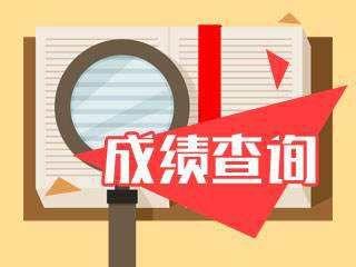 山东2019年二级建造师成绩查询时间9月10日开始