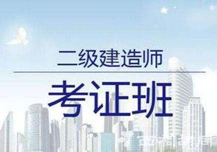 重庆2020年二级建造师考试报名时间通知