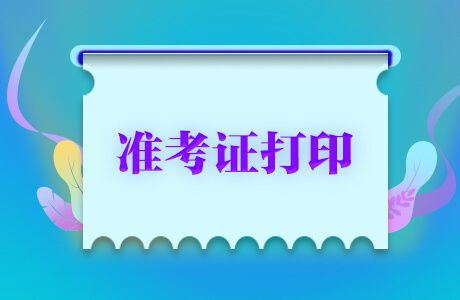 安徽初级会计准考证打印入口你知道吗?