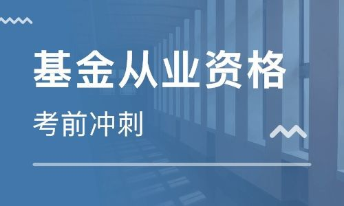 2019年9月基金从业资格考试申请机构