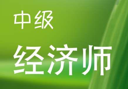 广东省中级经济师准考证什么时候可以打印?