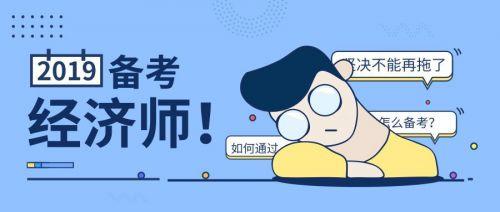 2019年初级经济师备考小技巧