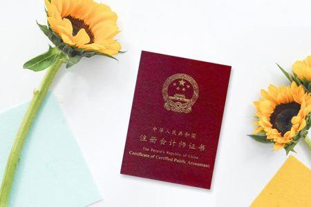 2019年中国注册会计师准考证开始打印时间是哪天?