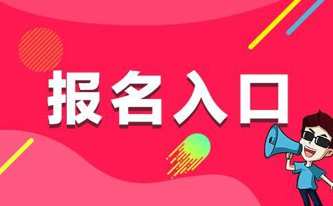 重庆基金从业资格报名入口是什么?