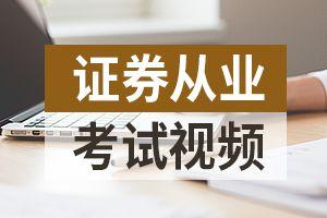 2019年证券从业资格证考试法律法规考前密训题
