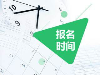 2020年宁夏二级建造师考试报名时间预测