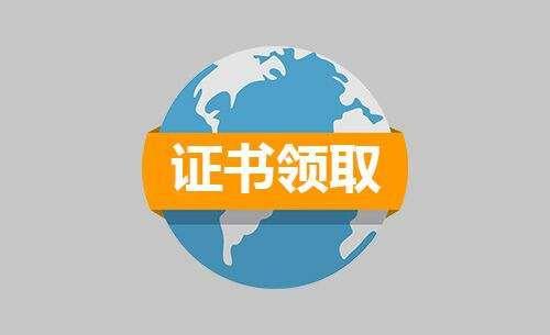 2019年湖南二级建造师合格证书领取时间
