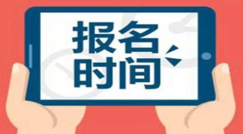 2020年湖南注册会计师报名时间