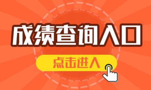 陕西初级经济师考试成绩查询时间2020年1月上旬公布