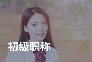 广西2020年初级会计考试报名时间11月1日至11月30日