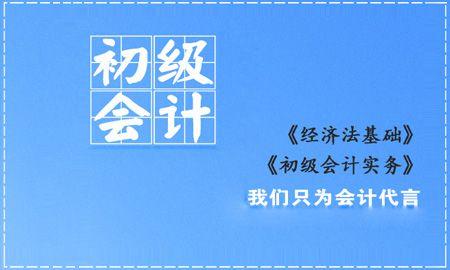 广西2020年初级会计报名入口11月1日开通欲报从速