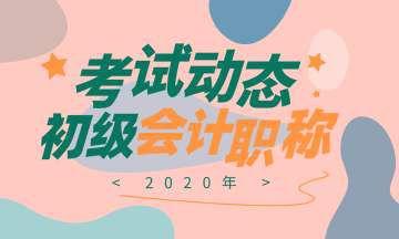 广西2020年初级会计报名资格审核方式为考后审核