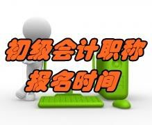 浙江2020年初级会计报名时间11月12日至11月22日