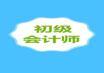 浙江2020年初级会计报名资格审核方式为网上审核