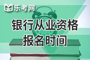 银行从业资格考试报名时间为2020年3月