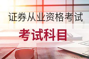 第六次证券从业资格考试报考科目怎么选?