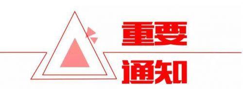 2019年湖南长沙二级建造师考后资格审核时间确定!