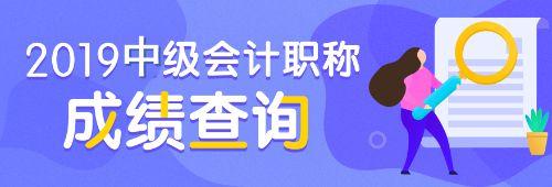 2019年汕尾市中级会计职称考试成绩复查时间11月4日至15日