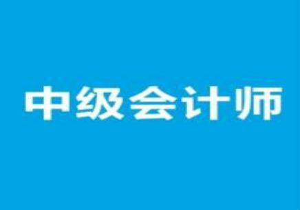河南2020年中级会计职称报名条件