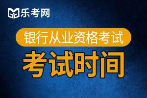 明年银行从业资格考试时间预计为上半年6月和下半年10月