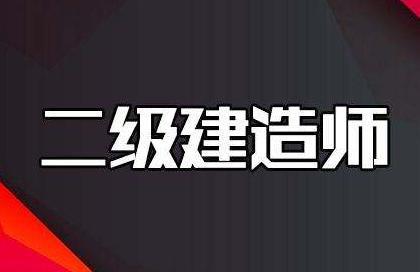 2020年北京二级建造师考试报名免考条件