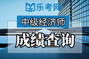 湖北2020年经济师职称考试成绩查询时间:2020年1月上旬开始