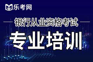 2020年中级银行从业资格证银行管理练习题(四)